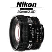 送保護鏡清潔組 3C LiFe NIKON 尼康 AF 20mm F2.8D 鏡頭 榮泰公司貨