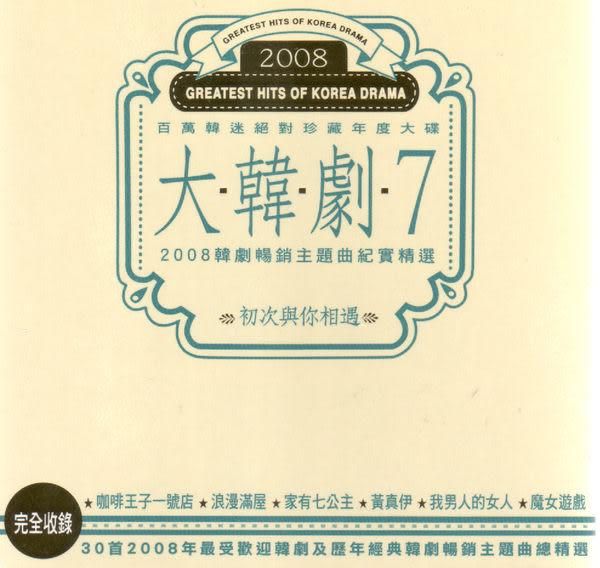 大韓劇 7 雙CD (音樂影片購)