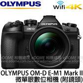 OLYMPUS OM-D E-M1 MARK II KIT 附 12-40mm F2.8 PRO 贈64G+握把 (24期0利率 免運 公司貨) E-M1M2 4K WIFI
