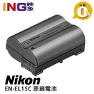 【6期0利率】NIKON EN-EL15C 原廠電池 盒裝 ENEL15 C 適用 Z5/Z6 II/Z7 II/D850
