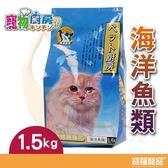 寵物廚坊貓料-海洋魚類1.5k g【寶羅寵品】