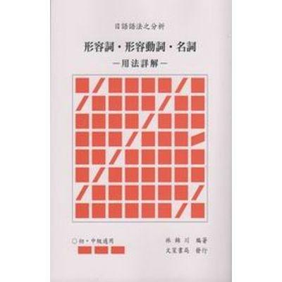 日語語法之分析-形容詞 形容動詞 名詞用法詳解