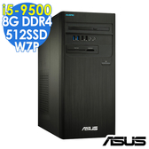 【Win7】ASUS電腦 M640MB i5-9500/8G/512SSD/W7P商用電腦