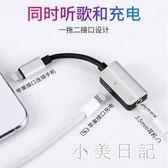 蘋果7耳機轉接頭iphone7plus轉接線二合一手機充電聽歌分線器X充電線七八 js9101『小美日記』