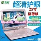 【3C】索愛 sa8dvd播放機兒童家用便攜式帶電視高清影碟機器vcd光盤evd