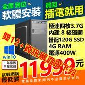 【11999元】最新AMD R3-2200G 3.7G內建8核高階獨顯晶片120G SSD極速硬碟模擬器遊戲雙開四秒開機