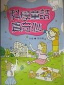 【書寶二手書T9/兒童文學_LAF】科學童話真奇妙_李光福