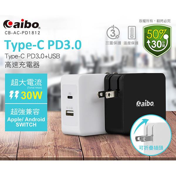 【妃凡】 Type-C PD3.0+USB 30W高速充電器 (CB-AC-PD1812) (A)