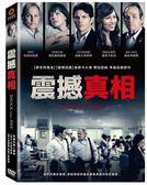 震撼真相 DVD 免運 (購潮8) 4712646438029