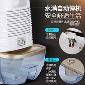 除濕機家用小型臥室抽濕器辦公室迷你靜音地下室空氣凈化干燥機 百搭潮品