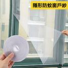 隱形防蚊窗戶紗 JET9055