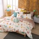 鴻宇 四件式雙人薄被套床包組 森林派對 美國棉授權品牌 台灣製2223