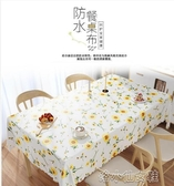桌布防水防油免洗防燙茶幾墊北歐布藝塑料PVC餐桌布書桌