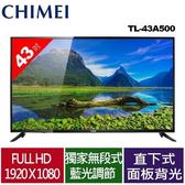CHIMEI 43型FHD低藍光顯示器 TL-43A500 / TL43A500