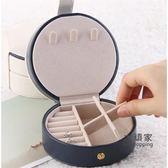 首飾盒 新品便攜首飾盒公主歐式韓國簡約小號迷你耳環耳釘手飾品收納盒女 4色