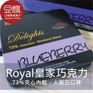 73%黑巧克力,超級精美鐵盒包裝,圖為銷售冠軍,人氣藍莓口味!