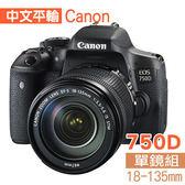Canon EOS 750D+18-135mmSTM 單鏡組(中文平輸)