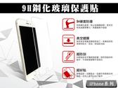 『9H鋼化玻璃貼』Apple iPhone 5S i5S iP5S 4吋 非滿版 鋼化保護貼 螢幕保護貼 9H硬度 玻璃貼