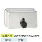 壁掛式給皂機LESD-102BB(砂面黑...