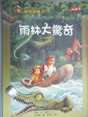 【書寶二手書T8/兒童文學_OOC】神奇樹屋6-雨林大驚奇_瑪麗.波.奧斯本