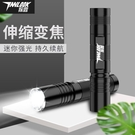 強光手電筒多功能可充電超亮小型便攜家用
