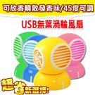 【限期3期零利率】全新 香氛USB無葉渦輪風扇 USB供電 可上下擺動45度 散發清新香味