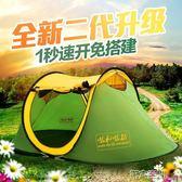 帳篷  1秒速開帳篷戶外2人野外露營3-4人單人野營全自動套裝 igo 第六空間