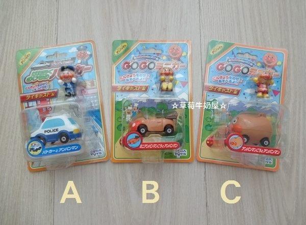 ☆草莓牛奶屋☆日本進口【Anpanman麵包超人】可愛合金玩具車