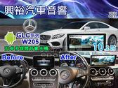 【專車專款】15~18年Benz W205專用C系/GLC/Viano 10.2吋觸控螢幕安卓多媒體主機*無碟四核心