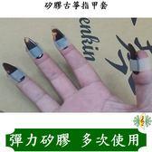 古箏 指甲套 [網音樂城] 矽膠 義甲 重複使用 膠帶 不殘膠 不過敏 (贈指甲一套)