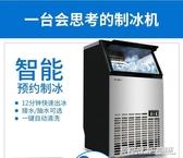 星星制冰機 商用奶茶店酒吧KTV全自動家用小型45KG迷你冰塊製作機ATF 英賽爾3C