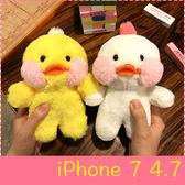 【萌萌噠】iPhone 7  (4.7吋)  可愛毛絨公仔 玻尿酸鴨子保護殼 360度旋轉支架 透明硬殼 手機殼 手機套
