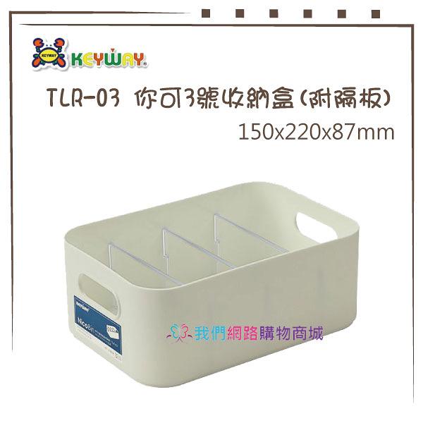 【我們網路購物商城】聯府 TLR-03 你可3號收納盒(附隔板) 收納盒 置物盒 小物