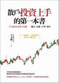 (二手書)散戶投資上手的第一本書:45個投資必勝全攻略:觀念、技術、心理、操作