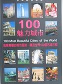 【書寶二手書T5/旅遊_FGZ】100魅力城市_Winfried Maas等