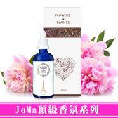【愛戀花草】牡丹與胭紅麂絨 水氧薰香精油 30ML (JoMa系列)