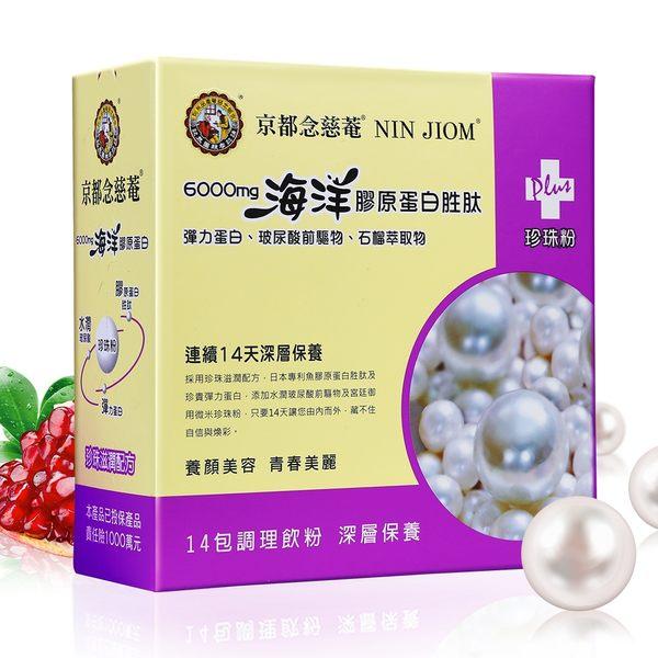 【下殺5折】海洋膠原蛋白胜?PLUS珍珠粉x1盒【京都念慈菴】