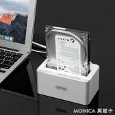 行動硬碟盒usb3.0硬碟座2.5/3.5英寸外置sata臺式機筆記本 莫妮卡小屋