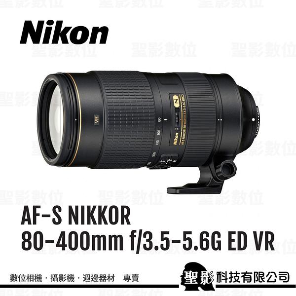 【榮泰公司貨】Nikon AF-S 80-400mm f/4.5-5.6G ED VR 望遠變焦鏡頭