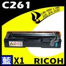 【速買通】RICOH C261/4075...