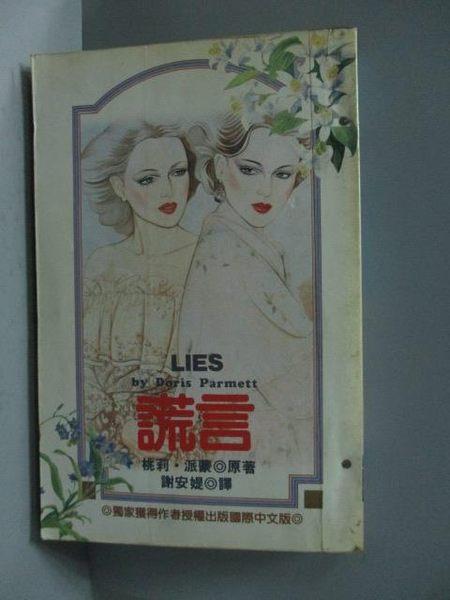 【書寶二手書T3/言情小說_OHU】謊言_桃莉.派蒙
