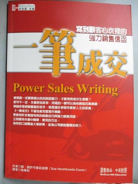 【書寶二手書T1/行銷_HFT】一筆成交-寫到顧客心坎裡的強力銷售信函_蘇.赫許可維茲寇爾