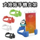 創意大拇指手機支架通用懶人支架手機支架 懶人支架 手機 支架 方便 實用 夾娃娃推薦