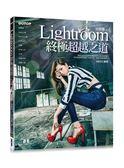 (二手書)Lightroom終極超越之道