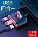 King*Shop~倍思 方圓高速USB3.0分線器筆記本電腦HUB集線器USB擴展多接口4口