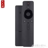 適用小米電視機遙控器藍芽語音4A/3/E43S/4X盒子E55/65A E60C 萬聖節鉅惠