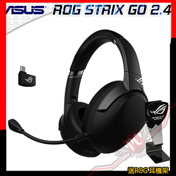 [ PC PARTY ] 送耳機架 華碩 ASUS ROG Strix Go 2.4 無線電競耳機