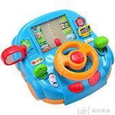 玩具汽車方向盤男孩模擬駕駛玩具 兒童寶寶安全早教玩具        瑪奇哈朵