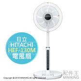 【配件王】日本代購 2018年 HITACHI 日立 HEF-130M 電風扇 電扇 8扇葉 4段風量 3段左右擺幅