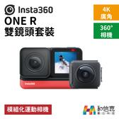 雙鏡頭套裝【和信嘉】insta360 ONE R 全景 4K 模組化運動相機  原廠公司貨 保固